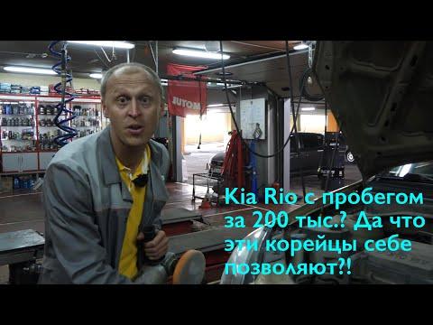 Kia Rio 2-го поколения. Есть ли жизнь после 200 тысяч?