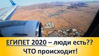 ЕГИПЕТ лето 2020 Кто то летит Шарм эль шейх Долгий перелет ГДЕ ЛЮДИ Как доехать к отелю VLOG