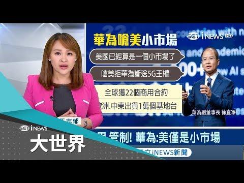 美國掣肘仍老神在在 華為5G市占第一霸氣嗆美市場小|主播 王志郁|【大世界新聞】20181207|三立iNEWS