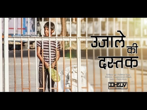 Ujale Ki Dastak -  A Short Film