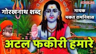 Atal Fakiri Hamare ! Guru Gorakh Shabad ! Bhakat Ramniwas ! Superline Devotional