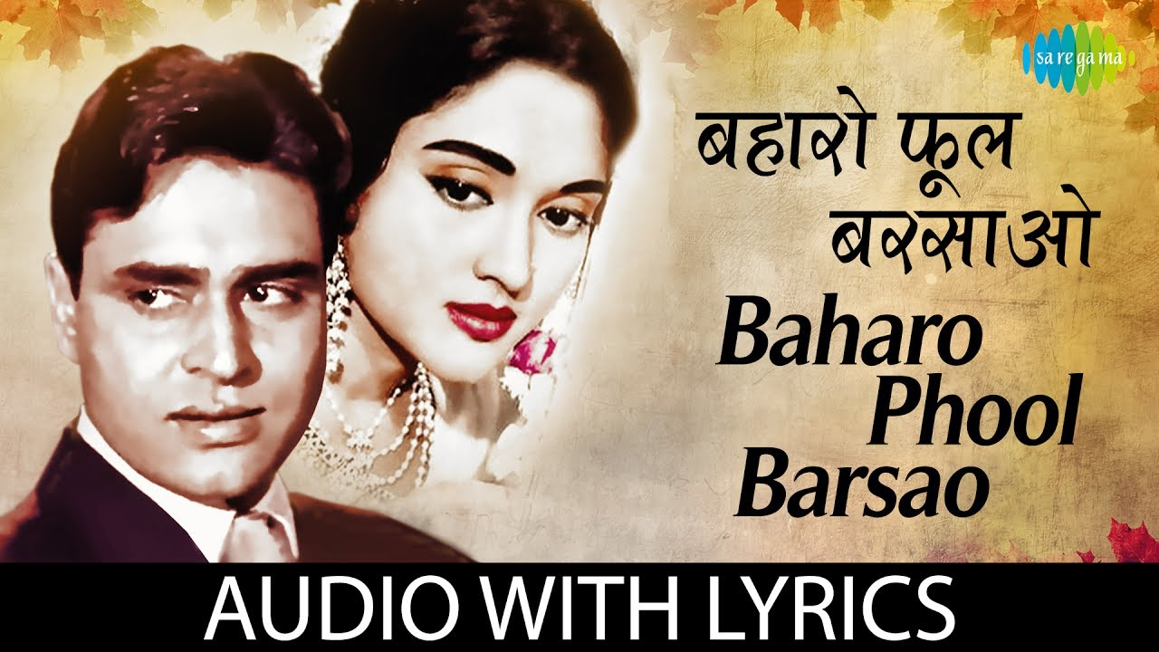 Baharo Phool Barsaao with lyric | बहरो फूल बरसाओ के बोल | Mohammed Rafi