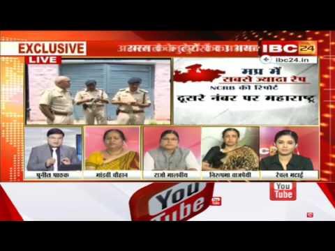 NCRB REPORT ON RAPE ....MADHYAPRAESH IN TOP LIST !! AAP KI BAAT