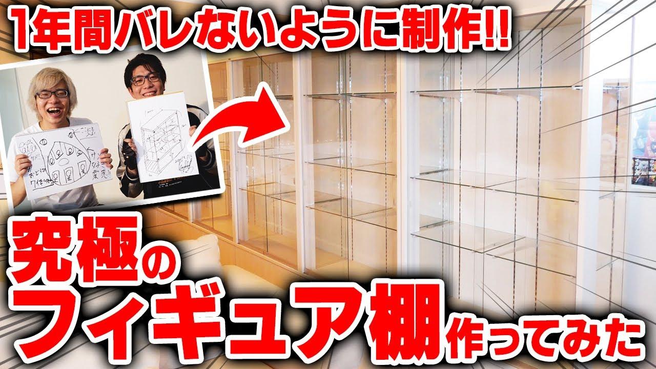 【完成まで1年】フィギュアマニアがフィギュア棚をこだわりまくってプロデュースしたらむちゃくちゃにwwwww【Figure】