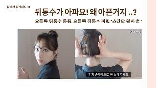 오른쪽 뒤통수 통증,오른쪽 뒤통수 찌릿, 귀 뒤 통증과…