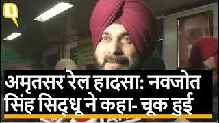 Amritsar Train Accident पर Navjot Singh Sidhu का बयान, ये समय राजनीति का नहीं | Quint Hindi