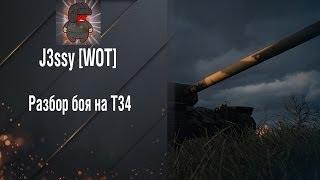 Тяжелый Танк Т34 - Разбор Боя от J3ssy [World of Tanks]