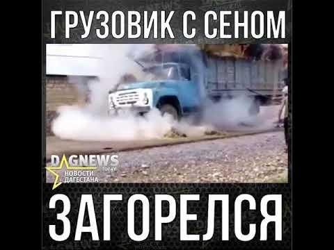 В Дагестане загорелся грузовик с сеном