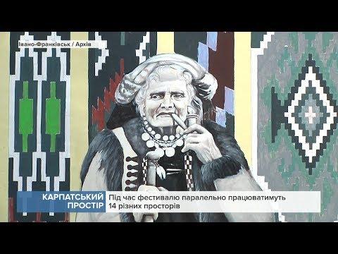 Канал 402: В Івано-Франківську відбудеться масштабний мистецький фестиваль