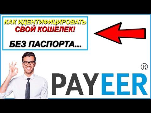 Как пройти идентификацию на кошельке PAYEER 2021 Лучший способ для тебя!