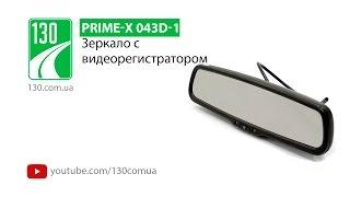 Prime-X 043D — зеркало с видеорегистратором — видео обзор 130.com.ua
