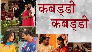 Kabaddi Kabaddi | Full Song | Vaishali Samant | Sara & Sangram |  Shreerang Aras | Sangeet Marathi