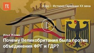 Объединение Германии — Илья Женин