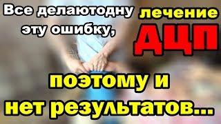 Лечение ДЦП / Все делают эту ошибку / Поэтому и нет результатов... Фролков С.В.