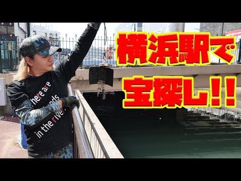横浜駅で宝探し!!!キーケース&予想外の大物が…