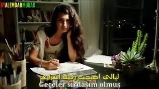 اغنيه تركيه مترجمه عربي اليالي اصبحت رفيقة اسراري