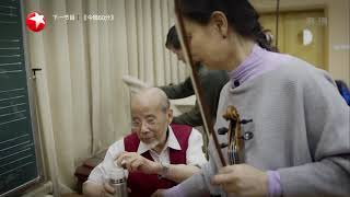 【花絮】九旬高龄 激情排练 《闪亮的名字》|| 第5期 20190214【东方卫视官方高清HD】