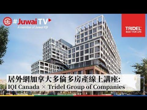 居外網加拿大多倫多房產線上講座: IQI Canada