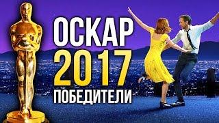 видео Премия Оскар 2017. Победители
