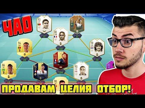 ПРОДАВАМ СИ ЦЕЛИЯ ОТБОР!!! ДРАФТОВЕ И... FIFA 19 !igra