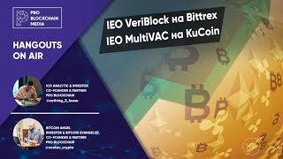18+ IEO VeriBlock на Bittrex / IEO MultiVAC на KuCoin Spotlight