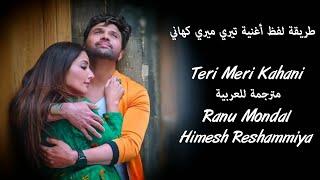 مترجمة للعربية Teri Meri Kahani طريقة لفظ أغنية تيري ميري كهاني
