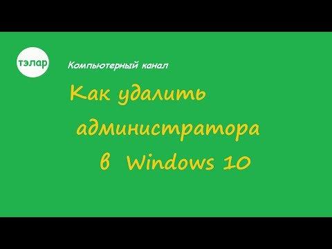 Как удалить Администратора в Windows 10