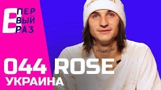 044 Rose поет New Patek и NIKTO NE NUZHEN В ПЕРВЫЙ РАЗ