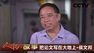 《人物·故事》 20201211 把论文写在大地上·侯文邦| CCTV科教 - YouTube