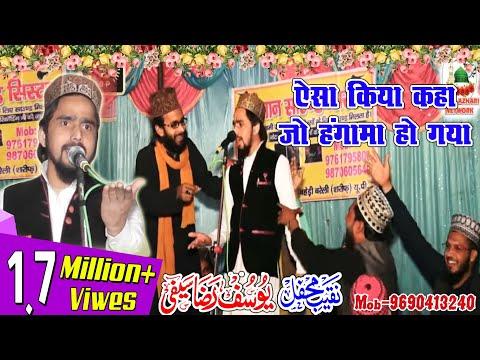 निजामत सुनके वहाबी परेशान | Yusuf Raza Saifi Rudrapuri | New Islamic Online Nizamat 2018
