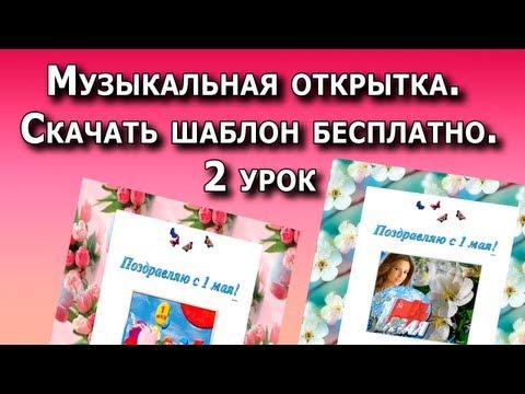 Музыкальная открытка. Скачать шаблон бесплатно 2 урок. Chironova.ru