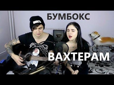 БУМБОКС-ВАХТЕРАМ (cover Анна Леоненко )ПОД ГИТАРУ