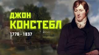 Джон Констебл