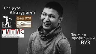 Спецкурс: Абитуриент / Азамат Нигманов