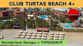 Отели в Турции: CLUB TURTAS BEACH 4* (Аланья) - обзор отеля | Экспертные беседы с ТУРБОНЖУР