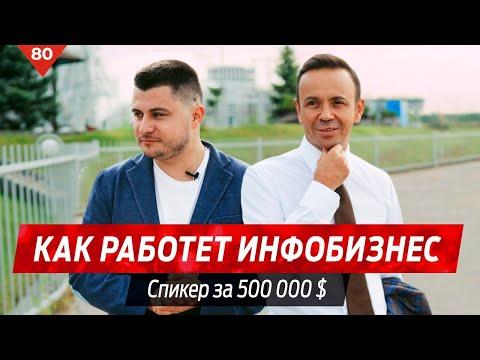 Как работает инфобизнес: спикер за 500 000 $