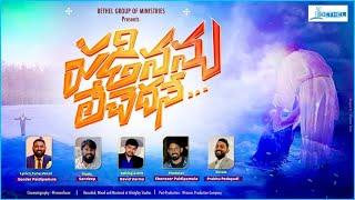 Na Cheyyi Pattuko    Latest Telugu Devotional Song    Pas Sundar    Music Sandeep