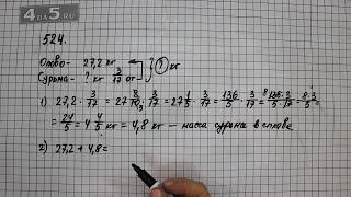Упражнение 524. Математика 6 класс Виленкин Н.Я.