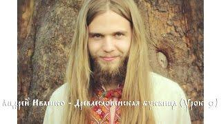 Андрей Ивашко - Древлесловенская буквица  (Урок 9)