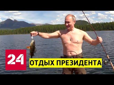 Отдых Владимира Путина