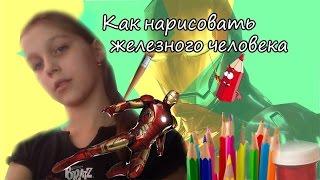 Как нарисовать железного человека/Irina Dubkova(Всем привет!Меня зовут Ира. Открой------------------------------------меня ..., 2016-03-30T07:43:07.000Z)