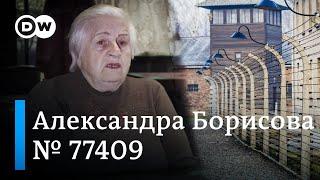 """""""Мы стали безликими"""": бывшая узница Освенцима о своем детстве"""