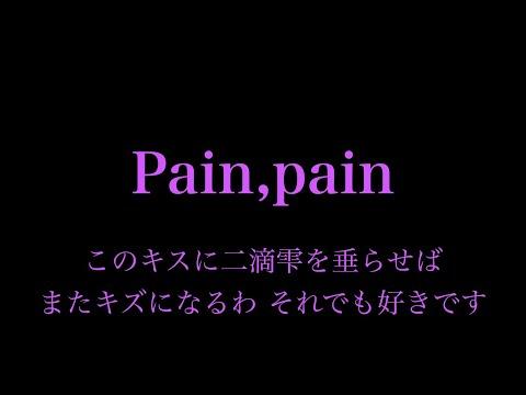 【歌詞訂正版】ドラマ『きみが心に棲みついた』(主題歌)Pain,pain/E-girls【フル 歌詞】arr by AYK