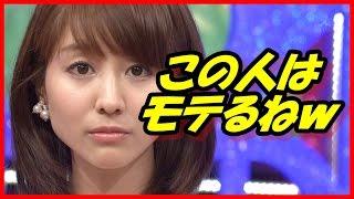 """田中みな実アナ、水卜麻美アナと""""ギクシャク""""初共演!「いい人だ」「綺..."""