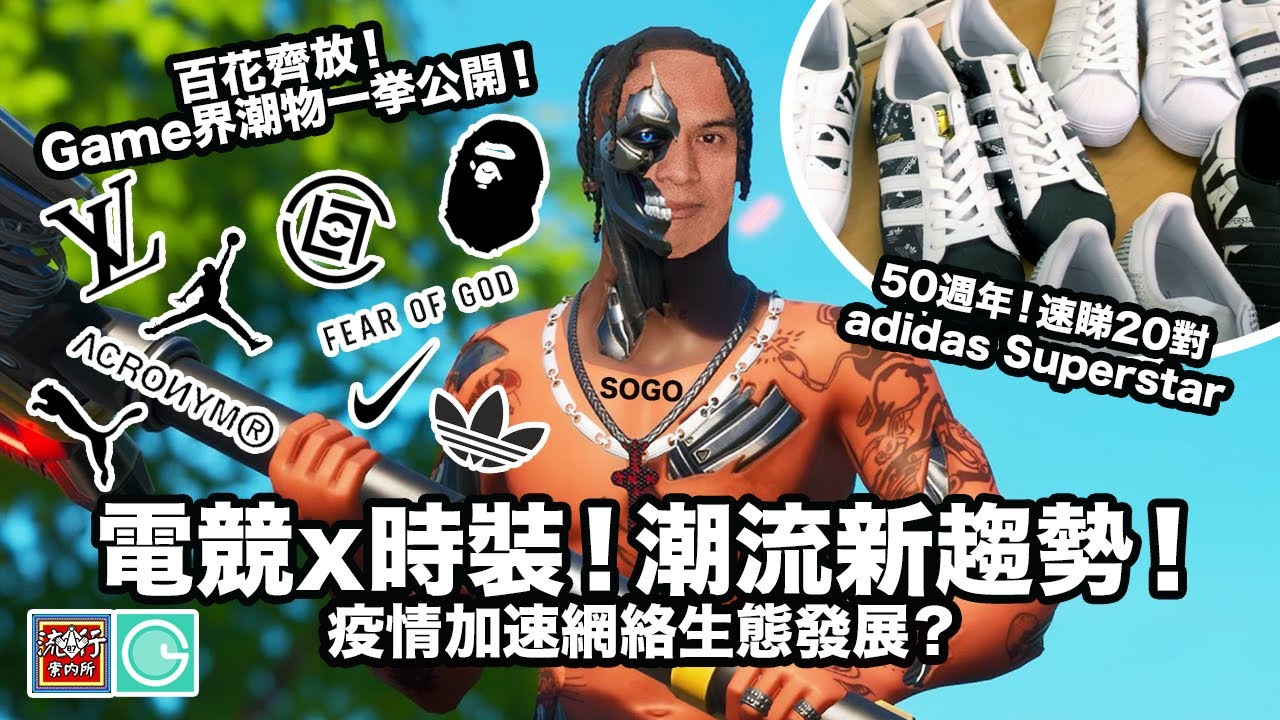 電競 x 時裝!潮流新趨勢!Game界潮物一挙公開 | 速睇adidas Superstar 50週年新品 | 流行案內所 Episode 5