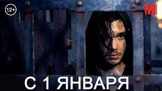 Дублированный трейлер фильма «Седьмой сын»