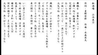 練習唱日本演歌-船酒場-山内惠介.