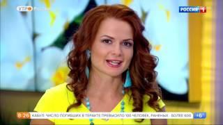Елена Ландер в Утро России 02 06 2017
