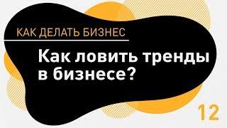 Какой самый актуальный бизнес идеи 2019?  самый прибыльный бизнес в россии