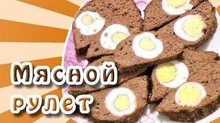 Мясной рулет ★ Мясной рулет с яйцом